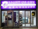 Vet | Light of Life Veterinary Clinic and Services